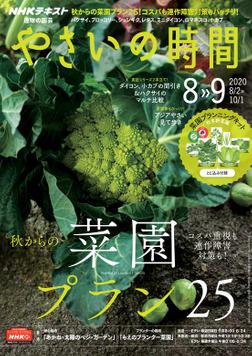 NHK 趣味の園芸 やさいの時間 2020年8月・9月号-電子書籍