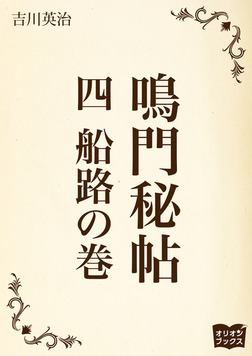 鳴門秘帖 四 船路の巻-電子書籍