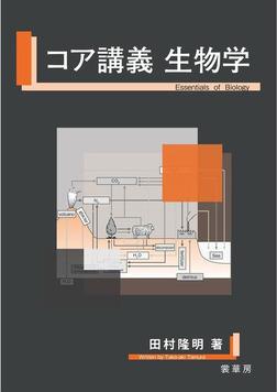 コア講義 生物学-電子書籍