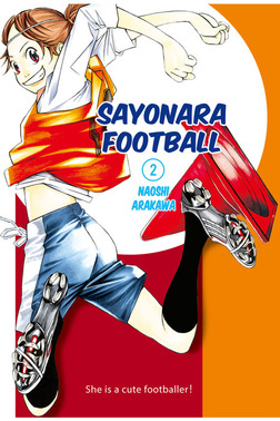 Sayonara, Football 2-電子書籍