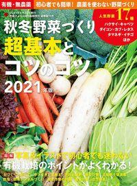 秋冬野菜づくり 超基本とコツのコツ2021年版(野菜だより2021年9月号増刊)