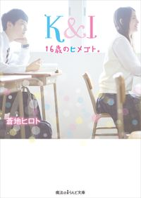 K&I(魔法のiらんど文庫)