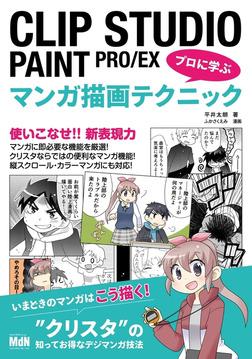 CLIP STUDIO PAINT PRO/EX プロに学ぶマンガ描画テクニック-電子書籍