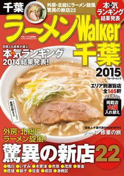 ラーメンWalker千葉2015-電子書籍