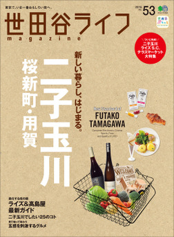 世田谷ライフmagazine No.53-電子書籍