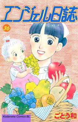 エンジェル日誌(36)-電子書籍