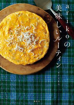 arikoの 美味しいルーティン-電子書籍