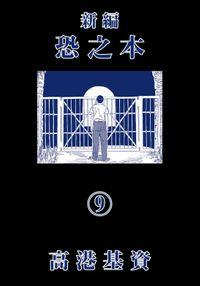 新編恐之本(9)