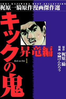 キックの鬼1-電子書籍
