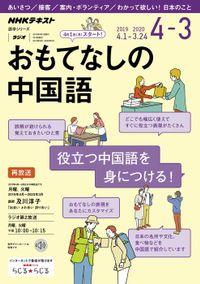 NHKラジオ おもてなしの中国語