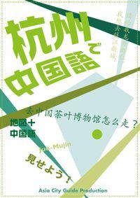 Juo-Mujin見せよう! 杭州で中国語