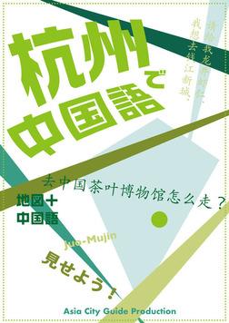 Juo-Mujin見せよう! 杭州で中国語-電子書籍