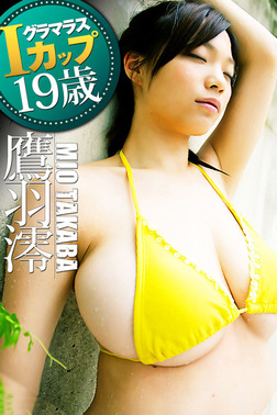 グラマラスIカップ19歳 鷹羽澪-電子書籍