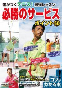 必勝のサービスポイント50 : 差がつくテニス!最強レッスン
