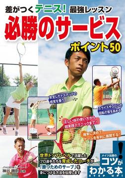必勝のサービスポイント50 : 差がつくテニス!最強レッスン-電子書籍