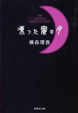 凍った蜜の月-電子書籍