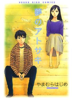 夢のアトサキ-電子書籍