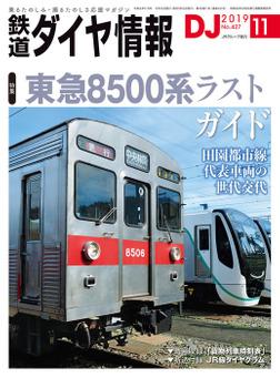 鉄道ダイヤ情報_2019年11月号-電子書籍