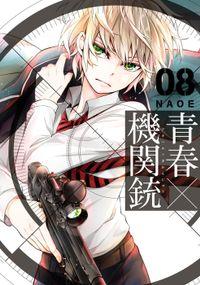 青春×機関銃 8巻