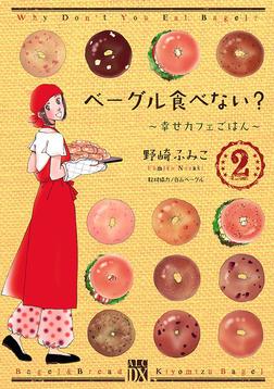 ベーグル食べない?~幸せカフェごはん~ 2-電子書籍