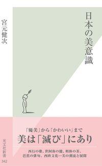 日本の美意識(光文社新書)