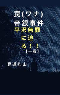 罠(ワナ) 帝銀事件平沢無罪に迫る!!【一巻】
