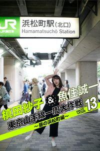 槙田紗子&魚住誠一 東京山手線一周大作戦 vol.13 ~昼の浜松町編~