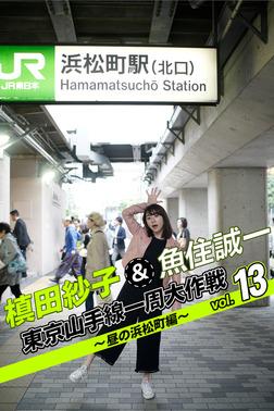 槙田紗子&魚住誠一 東京山手線一周大作戦 vol.13 ~昼の浜松町編~-電子書籍
