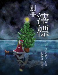 別冊澪標 クリスマス号