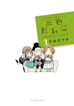 三色だんご / 1-電子書籍
