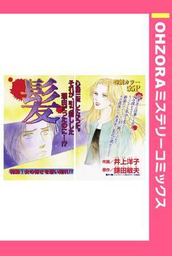 髪 【単話売】-電子書籍