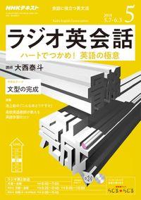 NHKラジオ ラジオ英会話 2018年5月号