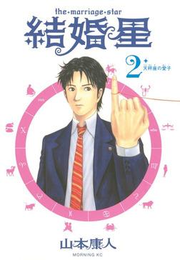 結婚星(2)-電子書籍