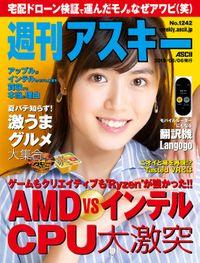 週刊アスキーNo.1242(2019年8月6日発行)