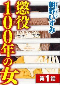 懲役100年の女(分冊版) 【第1話】