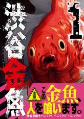 渋谷金魚 1巻【無料試し読み版】