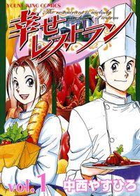 幸せレストラン Vol.1