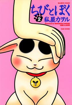 ちびとぼく(2)-電子書籍