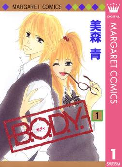 B.O.D.Y. 1-電子書籍