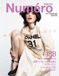 Numero TOKYO(ヌメロトウキョウ) 2020 年 7月・8月合併号 [雑誌]