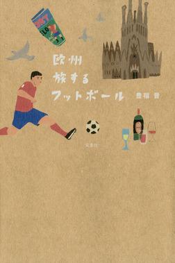 欧州 旅するフットボール-電子書籍