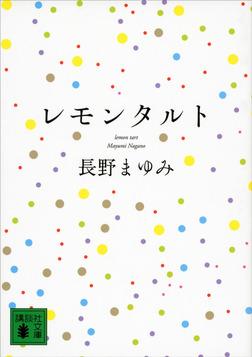 レモンタルト-電子書籍