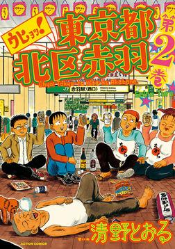 ウヒョッ!東京都北区赤羽 2巻-電子書籍