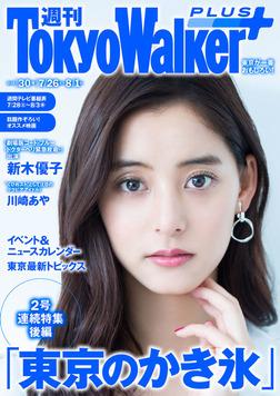 週刊 東京ウォーカー+ 2018年No.30 (7月25日発行)-電子書籍