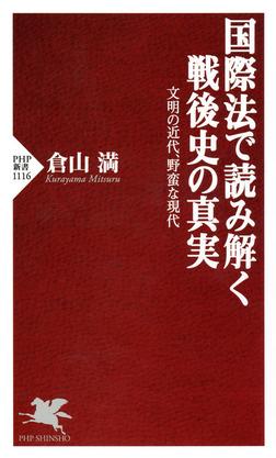 国際法で読み解く戦後史の真実 文明の近代、野蛮な現代-電子書籍