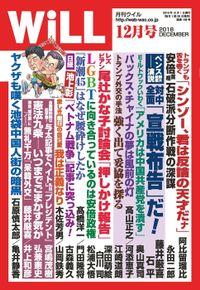 月刊WiLL 2018年 12月号