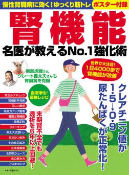 腎機能 名医が教えるNo.1強化術-電子書籍