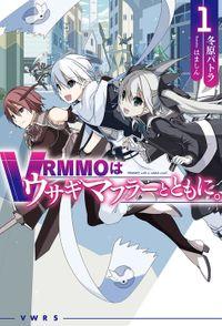 【40%OFF】VRMMOはウサギマフラーとともに。【1~3巻セット】