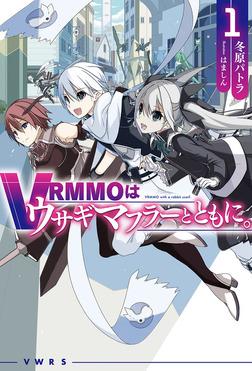 【40%OFF】VRMMOはウサギマフラーとともに。【1~3巻セット】-電子書籍