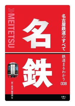 鉄道まるわかり008 名古屋鉄道のすべて-電子書籍